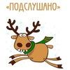 Подслушано шк № 36 г.Курска
