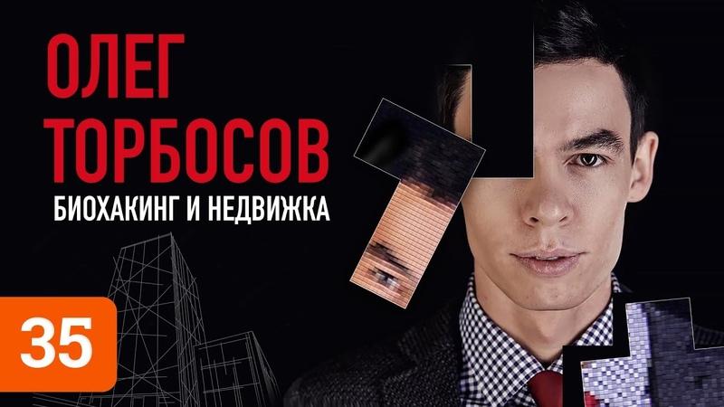 Олег Торбосов о биохакинге, доме Портнягина и выборе квартиры без шаманов