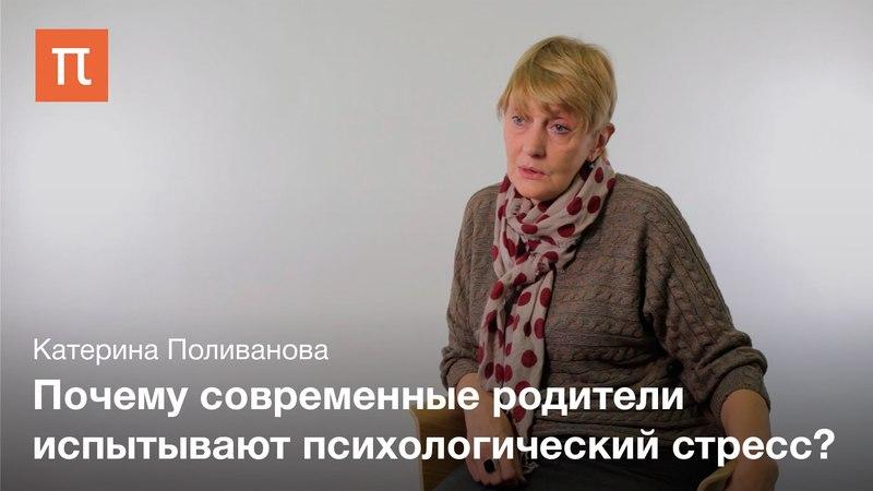 Проблемы современного родительства - Катерина Поливанова ghj,ktvs cjdhtvtyyjuj hjlbntkmcndf - rfnthbyf gjkbdfyjdf