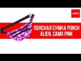 Поясная сумка Punch - Alien, Camo Pink