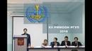 XII Ростовская Международная Модель ООН 2018
