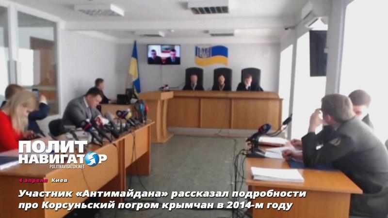 4 апреля 2018 Участник Антимайдана рассказал подробности о разгроме крымчан в 2014 м году