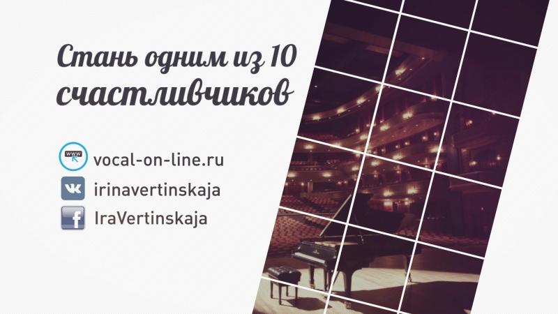 Он-лайн курс по вокалу Учусь петь красиво вместе с Ириной Вертинской
