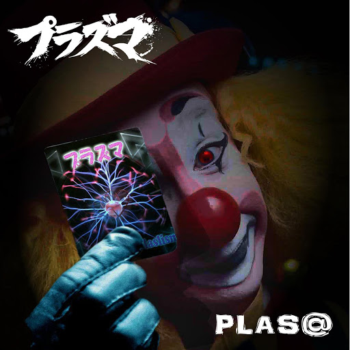 Plasma альбом PLAS ALPHA
