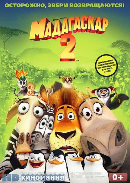 Мадагаскар (2 5) смотреть онлайн бесплатно в хорошем