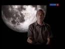 Секреты Луны 1 Alexander Abela 2015 Франция