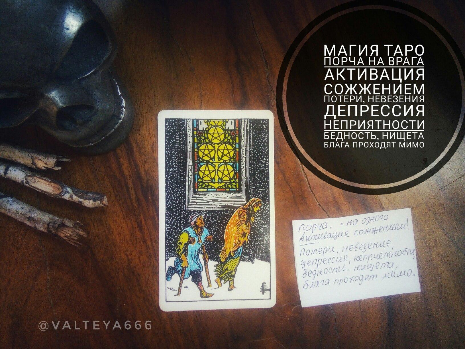 Хештег таро на   Салон Магии и мистики Елены Руденко ( Валтеи ). Киев ,тел: 0506251562  3xcHpqtJBGE
