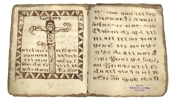 Таинственная рукопись Кодекс Рохонци
