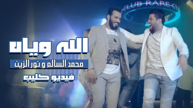 محمد السالم ونور الزين - الله وياه (فيديو كليب) | 2016 | Mohamed AlSalim Noor AlZain - Alla Wyah