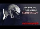 Кто такой Слендер Slender Slenderman Слэндер Слэндэр история слендера Slender slander slanderman slender man кто такой Джефф Джек Убийца Крипипаста самое страшное видео Крик фильм Ужасов Скример пугалка кричалка ужастик