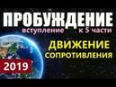 ПРОБУЖДЕНИЕ 2019: ДВИЖЕНИЕ СОПРОТИВЛЕНИЯ новый фильм про инопланетян НЛО космос Земля Луна пришельцы