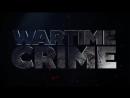 Преступность военного времени (Серия 6)