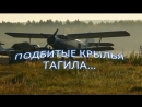 Подбитые Крылья Тагила - Аэродром Быньги
