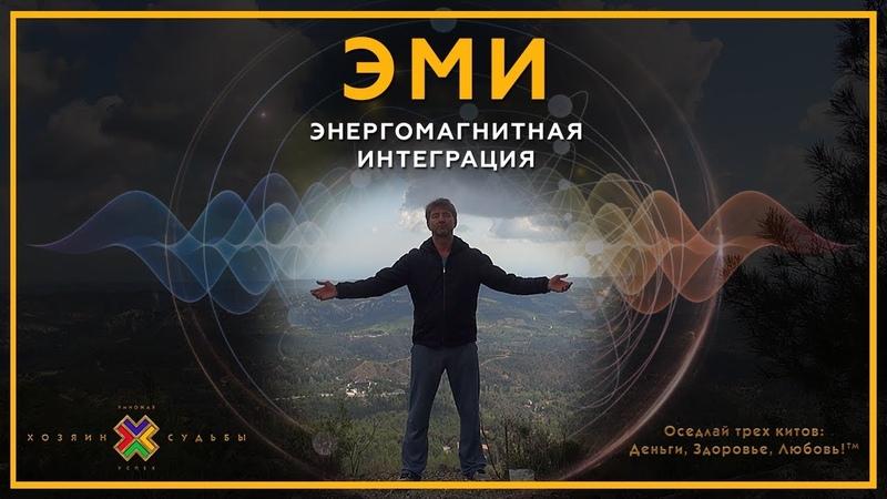 Практика ЭМИ - ЭнергоМагнитная Интеграция | Упражнения из йоги, пранаямы, цигун, восточных практик.