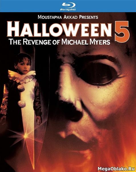 Хэллоуин5 / Halloween5 (1989/BD-Remux/BDRip/HDRip)