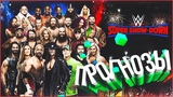 ПРОГНОЗЫ НА PPV WWE SUPER SHOW DOWN