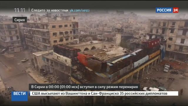 Новости на Россия 24 • Перемирие в Сирии: семь группировок присоединились к режиму прекращения огня