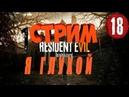 Я ГЛУХОЙ СТРИМ 18🔵Resident Evil 7 - Biohazard 1🔵ИГРАЮ С ПОДПИСЧИКАМИ🔵