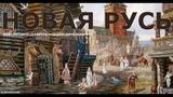 НОВАЯ РУСЬ фильм 2019 правда о допотопной истории НОВАЯ ВЕДИЧЕСКАЯ РУСЬ 2.0