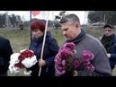 День памяти невинно расстрелянных людей сотрудниками НКВД/Беларусь,Гомель