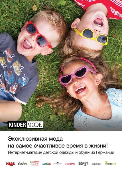 детская спортивная одежда купить в москве