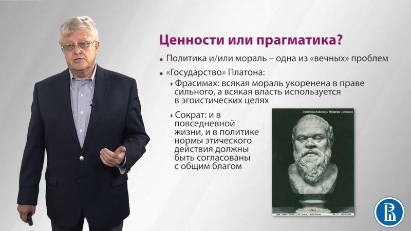 """1.2 """"Вечные"""" проблемы политики. Политика и мораль - Андрей Мельвиль."""