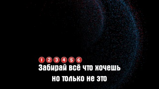 DJ SMASH - Моя Любовь (КАРАОКЕ HD КЛИП)