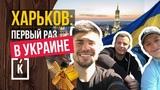 Харьков. Рынок Барабашово. Парк Горького. Русский в Украине.