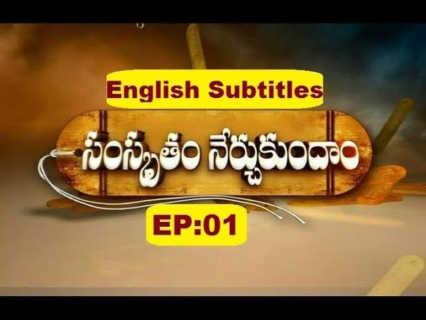 Samskrutam Nerchukundam-English Subtitles | EP 01 | 10-08-18 | SVBC TTD