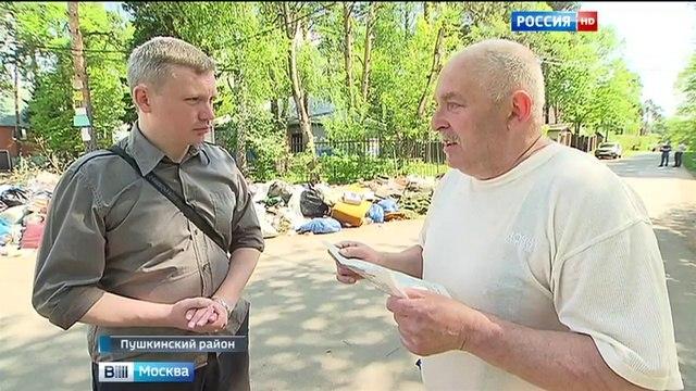Вести-Москва • Вести-Москва. Эфир от 11 мая 2016 года (17:30)