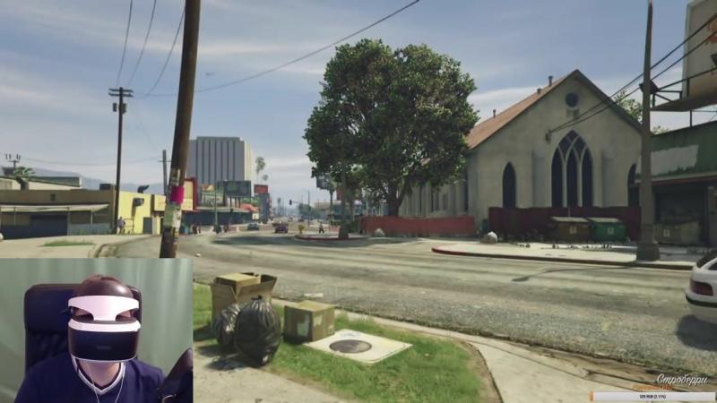 [Игрульки от Дедульки] GTA 5 в шлеме виртуальной реальности Playstation VR Есть ли смысл?