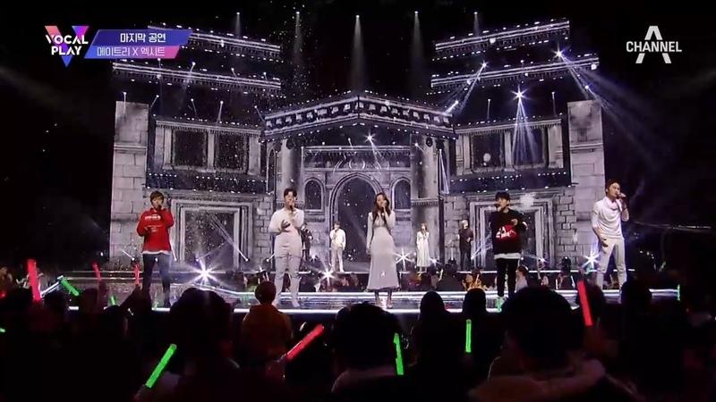 아카펠라 특별 무대☆ 메이트리 X 엑시트, 콜드플레이의 'Viva La Vida'~♬ l 보컬플레이 12회