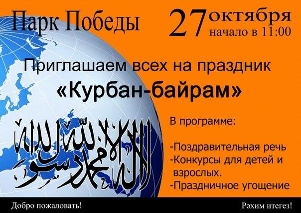 праздник Курбан-Байрам 27 октября 2012 года в 11:00 в Парке Победы