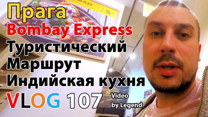 ВЛОГ Прага Bombay Express Индиская еда в Праге обзор цен. 4K