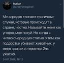 Руслан Тушенцов фото #12