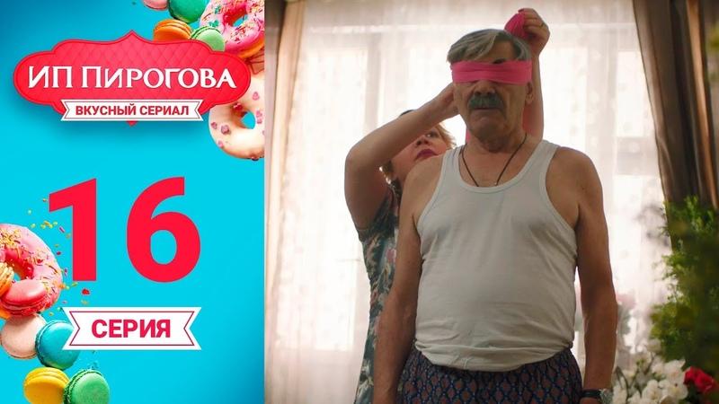 Сериал ИП Пирогова 1 сезон 16 серия