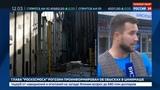 Новости на Россия 24  •  В космическом НИИ идет обыск. Речь идет о возможной утечке секретных технологий за рубеж