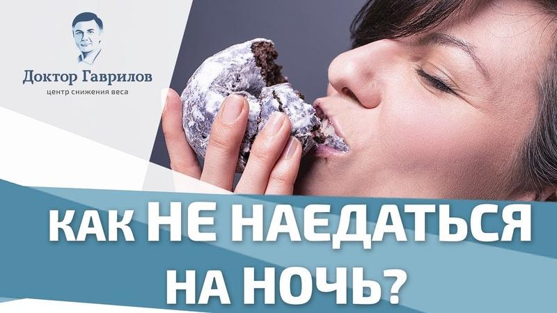 Клиника коррекции веса Москва. 👙 Теряем килограммы в клинике коррекции веса Доктора Гаврилова. 12