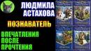 Заметки 201 Познаватель Знающий не говорит Людмила Астахова впечатления после прочтения книг