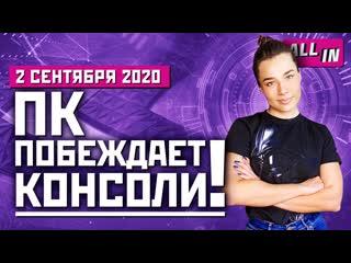 Новинки NVIDIA Ampere, Россия против Apple, «Кража» Path of Exile. Игровые новости ALL IN 2.09