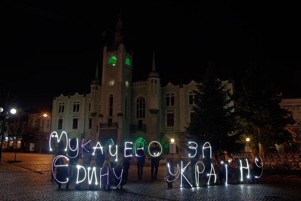 Мукачево за єдину Україну