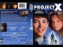 Проект Икс  Project X. 1987. 720p. Перевод Василий Горчаков. VHS
