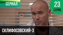 ▶️ Склифосовский 3 сезон 23 серия - Склиф 3 - Мелодрама | Фильмы и сериалы - Русские мелодрамы