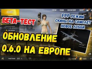 ОБНОВЛЕНИЕ 0.6.0 В PUBG MOBILE НА ЕВРОПЕ, БЕТА-ТЕСТ СЕРВЕР