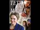 Тётя Маша Русский фильм