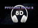 Русские песни 8d