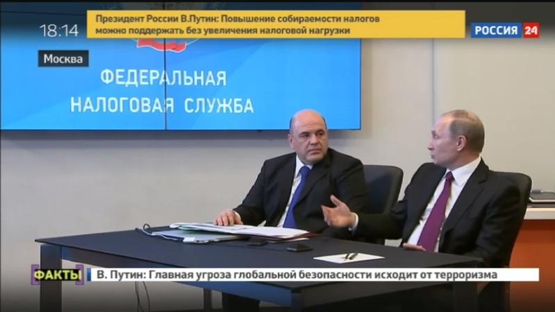 Новости на Россия 24 • Мишустин рассказал Путину про современные технологии сбора налогов