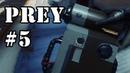 Прохождение Prey на русском 5 Собираем реактивный ранец 2160p 4K UHD 60Fps