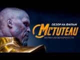 Мстители 3 Война бесконечности Обзор / Разбор сюжета / Трейлер на русском