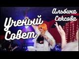 Альбина Сексова - Ученый совет_